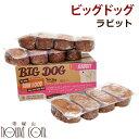 犬用 生食|ビッグドッグ 冷凍生食【ラビット】3kg(250g12枚入) 生のドッグフード ジビエごのみの子にもぴったり! 総…