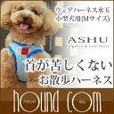 犬 ハーネス ASHUウェアハーネス 水玉 Mサイズ(小型犬用) 服型 胴輪 子犬 老犬にも優しい布製ウエアハーネス