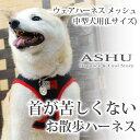 犬 ハーネス ASHU ウェアハーネスL 小型犬 中型犬 ベスト型 かわいい胴輪 赤 ソフト メッシュ ハーネス 犬ハーネスリード 犬用ハーネス ウエアハーネス...
