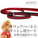 ASHU ウェアハーネス用リード Sサイズ【小型犬】