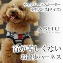 犬 ハーネス ASHU ウェアハーネス ボーダー M 小型犬 子犬老犬にも優しい服型 ベスト型ハーネス胴輪 簡単 かわいいペット用ウエアハーネス【犬ハーネス ペット用品 ドッグ トイプードル チワワ