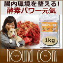 犬 酵素パワー元気 1kg ドッグフード 馬肉 生肉に混ぜて ペットの手作り食に 涙やけ 子犬 アレルギーも安心 野菜 粉末 大型犬向きお得用【あす楽】トッピング、ふりかけ【a0036】