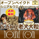 【送料無料】オーブンベイクド ドッグフード チキン&フィッシュ 老犬用【5.6kg】大粒12mmオーブンベイクドシニア 魚 …