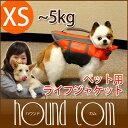 犬 ライフジャケット XS 小型犬用 〜5kg ライフベスト 救命胴衣 アウトドア 川 海 水泳 キャンプ