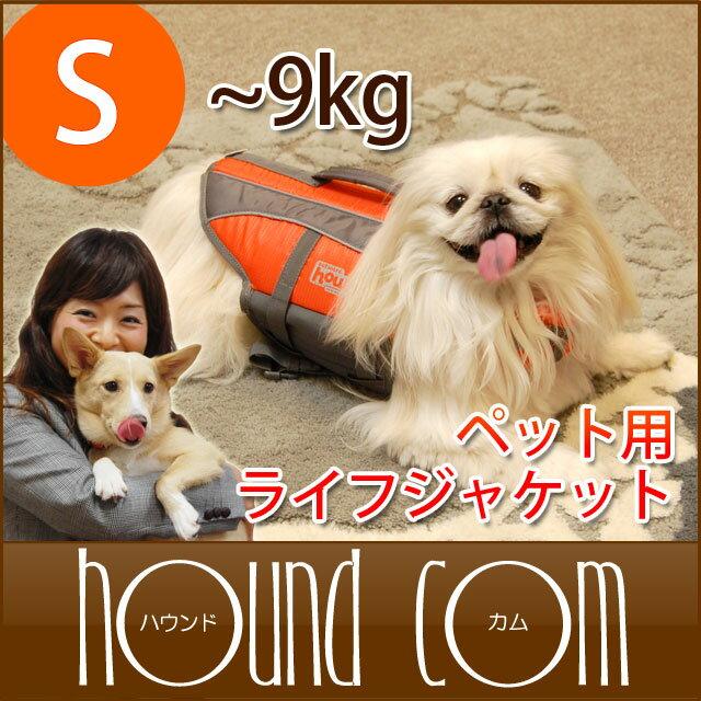 犬 ライフジャケット S 小型犬用 中型犬用 〜9kg ライフベスト 救命胴衣 アウトドア 川 海 水泳 キャンプ