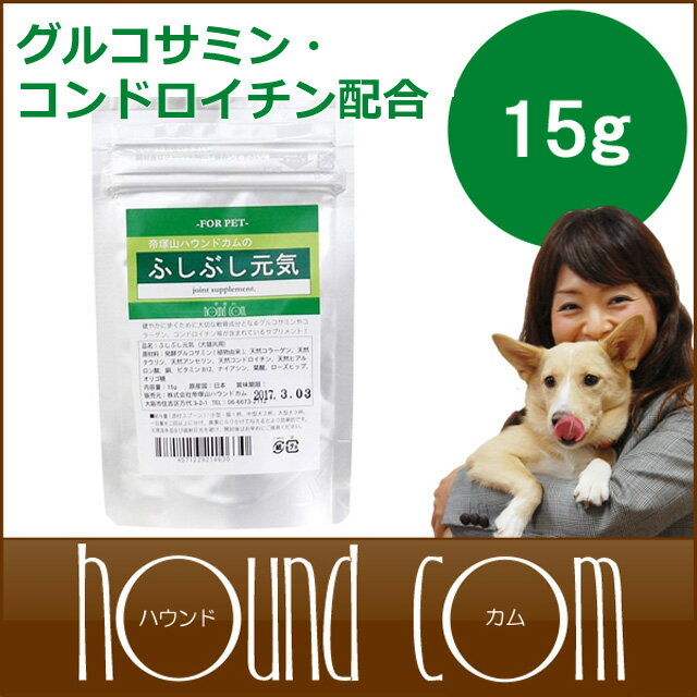 犬 サプリメント ふしぶし元気15g グルコサミン コンドロイチン ヒアルロン酸 カルシウム 猫用 ジョイントの健康維持に 小型犬 大型犬に 犬用サプリメント トイプードル いぬ 【a0009】パグ コーギー