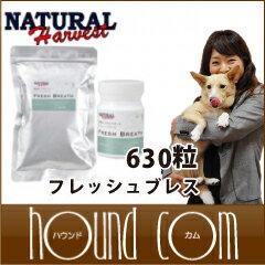 犬 サプリメント ナチュラルハーベスト フレッシュブレス 630粒 デンタルケア 口臭のない愛犬の健康維持