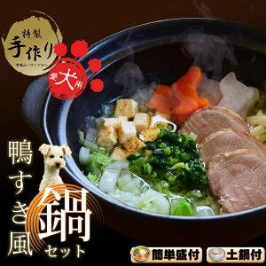 【予約販売9月22日以降出荷】愛犬用 鴨すき風鍋セット 犬 手作りご飯 犬 手作りごはん