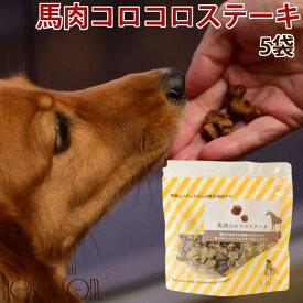 犬用おやつ 馬肉コロコロステーキ 5袋セット 無添加おやつ 犬用無添加ジャーキー 馬肉 小型犬 ご褒美 栄養 【a0107】