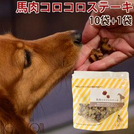 犬用おやつ 馬肉コロコロステーキ 10袋+1袋セット 無添加おやつ 犬用無添加ジャーキー 馬肉 小型犬 ご褒美 栄養 【a0107】