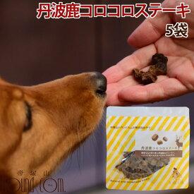 犬用おやつ 丹波鹿コロコロステーキ 5袋セット 無添加おやつ 犬用無添加ジャーキー 鹿肉 小型犬 ご褒美 栄養 【a0107】