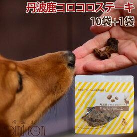 犬用おやつ 丹波鹿コロコロステーキ 10袋+1袋セット 無添加おやつ 犬用無添加ジャーキー 鹿肉 小型犬 ご褒美 栄養 【a0107】