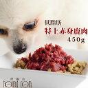 【冷凍生肉】犬猫用 特上赤身鹿肉小分けトレー 450g ミンチ 低脂肪 低カロリー 小分けタイプ 鹿肉 DHA 食いつ…