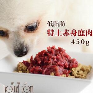 【冷凍生肉】犬猫用 特上赤身鹿肉小分けトレー 450g ミンチ 低脂肪 低カロリー 小分けタイプ 鹿肉 DHA 食いつき抜群 脂身を制限されている子に 膵臓 肝臓 乳酸菌 ※愛猫に