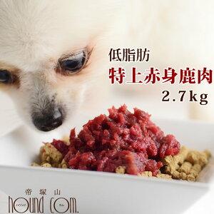 【冷凍生食】愛犬相猫用 特上赤身鹿肉小分けトレー 2.7kg ミンチ 良質なたんぱく質 天然鹿肉 国産 長野県 脂身が少ない背ロース 丁寧に脂身を取り除いた DHA 鉄分 ※愛猫にも