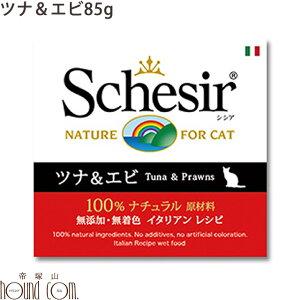 シシア キャット ツナ&エビ 85g 猫缶 ウェットフード 無添加 高品質 プレミアム Schesir(シシア) 猫用 缶詰 ゼリータイプ