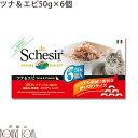 シシア キャット ツナ&エビ 50g×6缶セット 猫缶 ウェットフード 無添加 高品質 プレミアム Schesir(シシア) マルチパック