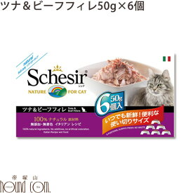 シシア キャット ツナ&ビーフ 50g×6缶セット 猫缶 ウェットフード 無添加 高品質 プレミアム Schesir(シシア) マルチパック ねこ缶