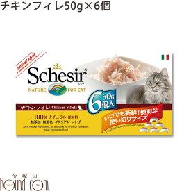 シシア キャット チキン&ライス 50g×6缶セット 猫缶 ウェットフード 無添加 高品質 プレミアム Schesir(シシア) マルチパック ねこ缶 便利な小分けタイプ