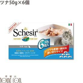 シシア キャット ツナ&ライス 50g×6缶セット 猫缶 ウェットフード 無添加 高品質 プレミアム Schesir(シシア) マルチパック