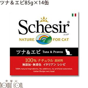 シシア キャット ツナ&エビ 85g 14缶セット 猫缶 ウェットフード 無添加 高品質 プレミアム Schesir(シシア) ゼリータイプ 猫用 缶詰