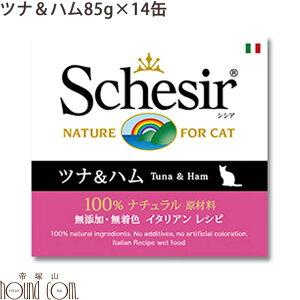 シシア キャット ツナ&ハム 85g 14缶セット 猫缶 ウェットフード 無添加 高品質 プレミアム Schesir(シシア) ゼリータータイプ 猫用 缶詰