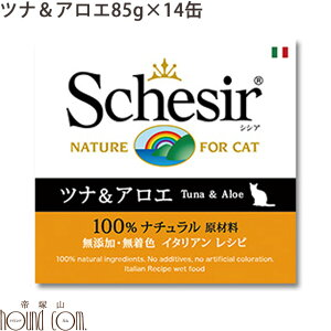 シシア キャット ツナ&アロエ 85g 14缶セット 猫缶 ウェットフード 無添加 高品質 プレミアム Schesir(シシア) ゼリータイプ 猫用 缶詰 ウエットフード