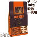 AATU(アートゥー) チキン ドッグ 10kg 穀物不使用 グレインフリー【a0336】犬用ドックフード グルコサミン コンドロ…