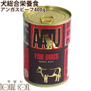 AATU ドッグ アンガスビーフ(旧ビーフ&バッファロー) 400g 犬用缶詰 総合栄養食 牛 ウェットフード ウエットフード グルコサミン コンドロイチン ドッグフード アートゥー