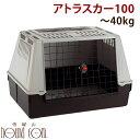 ペットキャリー アトラスカー 100 40kgまで対応 犬 ケージ クレート【犬用ハウス ペットゲージ 旅行 クレート カート …