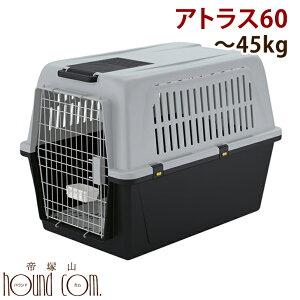 ペットゲージ アトラス 60 〜45kg大型犬 クレートゴールデン ラブラドール シェパードのペットキャリーとして ハウス代わりに 送料無料キャリーバッグ 被災 避難 緊急時 防災などにも 犬用