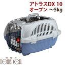 ペットキャリー アトラスDX 10 オープン 小型犬 猫 クレート ケージとして移動や飛行機に対応キャリーバッグ ペット 犬 キャリーケース キャリーバッグ 被災 避難 緊急時 防災などにも ハウンドカム ハウス 犬用 猫用 いぬ