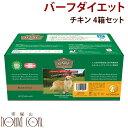 【おまけ付】冷凍 バーフダイエット チキン 4箱セット(220g×12枚×4箱)犬用総合栄養食 【ドッグフード 生食 低カ…