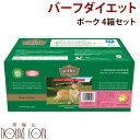 【おまけ付】冷凍 バーフダイエット ポーク 4箱セット(220g×12枚×4箱)犬用総合栄養食 【ドッグフード 生食 低カ…