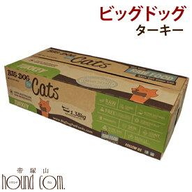 猫用 生食|猫用ビッグドッグ【ターキー】1.38kg(115g12枚入) 冷凍生食 ローフード 生肉 生のキャットフード 総合栄養食 七面鳥 CAT 餌 ねこ用 ネコ用 高齢犬 シニア