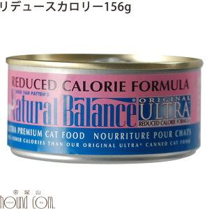 猫缶 ナチュラルバランス リデュースカロリー 156g 総合栄養食 ウェット 缶詰 キャットフード 無添加 ヘルシー 猫用 低カロリー ねこ缶 ウエットフード