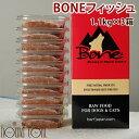 【おまけ付き】犬 生肉 無添加 ドッグフード ボーン BONE フィッシュ 魚 1.1kg×3箱 生食 ローフード 野菜入り 酵素 …