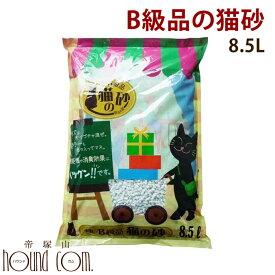 B級品の猫砂 8.5L 【猫用品 トイレ用品 紙の猫砂 訳あり 消臭】イヌ 猫