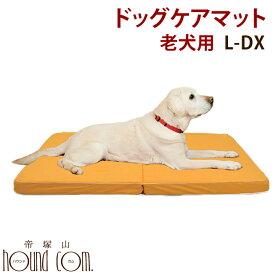 老犬用 ドッグケアマットLDXサイズ シニア犬 体圧分散 高反発マットレス 床ずれ ヘルニア ベッド