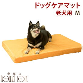 老犬用 ドッグケアマットMサイズ シニア犬 体圧分散 高反発 床ずれ ヘルニア 老犬 高反発マットレス 床ずれ ベッド