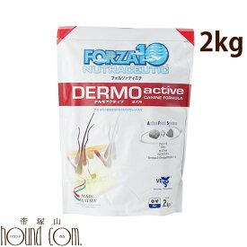 犬 FORZA10 デルモアクティブ 2kg(フォルツァディエチ)療法食 ドッグフード フォルツァ10 フォルザ ドライフード DOG  無添加 安心 プレミアムフード 非加熱圧縮粒配合【a0341】