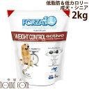 犬 FORZA10 ウェイトコントロールアクティブ 2kg(フォルツァディエチ)療法食 ドッグフード 低カロリー フォルツァ10 ドライ【ペットフード フード いぬ】【a0344】低脂肪 低カロリー