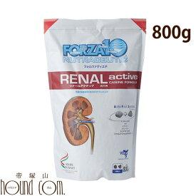犬用 FORZA10療法食 リナールアクティブ800g(腎臓療法食) (フォルツァディエチ) ドッグフード フォルツァ10 ドライフード 低リン【a0340】