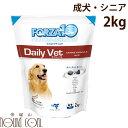 犬 FORZA10 デイリーベト 2kg(フォルツァディエチ)ドッグフード フォルツァ10 ドライ フォルザ【ドライフード フード】【a0350】