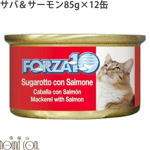 FORZA10 メンテナンス缶 サバ&サーモン 85g×12缶セット 猫缶 キャットフード フォルツァ10 フォルザ10 猫用缶詰 ジュレ仕立て ゼリー ウェットフード ウエットフード 無添加 プレミア