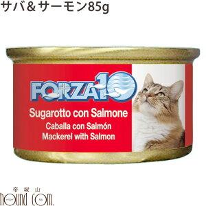 FORZA10 メンテナンス缶 サバ&サーモン 85g 猫缶 キャットフード フォルツァ10 フォルザ10 猫用缶詰 ジュレ仕立て ゼリー ウェットフード ウエットフード 無添加 プレミアムフード 魚