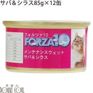 FORZA10 メンテナンス缶 サバ&シラス 85g×12缶セット 猫缶 キャットフード フォルツァ10 フォルザ10 猫用缶詰 ジュレ仕立て ゼリー ウェットフード ウエットフード 無添加 プレミアム