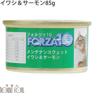 FORZA10 メンテナンス缶 イワシ&サーモン 85g 猫缶 キャットフード フォルツァ10 フォルザ10 猫用缶詰 ジュレ仕立て ゼリー ウェットフード ウエットフード 無添加 プレミアムフード