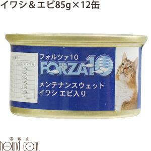 FORZA10 メンテナンス缶 イワシ&エビ 85g×12缶セット 猫缶 キャットフード フォルツァ10 フォルザ10 猫用缶詰 ジュレ仕立て ゼリー ウェットフード ウエットフード 無添加 プレミアム