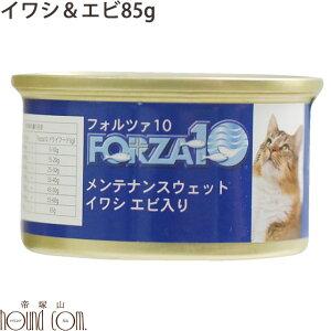 FORZA10 メンテナンス缶 イワシ&エビ 85g 猫缶 キャットフード フォルツァ10 フォルザ10 猫用缶詰 ジュレ仕立て ゼリー ウェットフード ウエットフード 無添加 プレミアムフード 魚